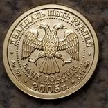 25 рублей 2005 г.Рак., фото №5