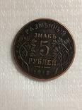 5 рублей 1918 год разменный знак v29копия, фото №2