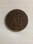 3 рубля 1918 год разменный знак v30копия, фото №2