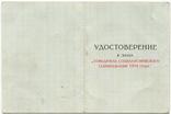 """Удостоверение к знаку """"Победитель социалистического соревнования 1974 года"""". Одесса, фото №2"""