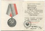 """Удостоверение к медали """"Ветеран труда"""" 1985 год, фото №3"""