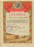 Грамота за высокие производственные показатели 1960 год, фото №2