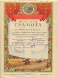 Грамота за высокие производственные показатели 1961 год, фото №2