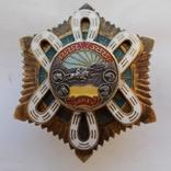 Монголия. Орден Полярной звезды, № 11 325. Тип 3, винт., фото №2