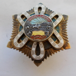 Монголия. Орден Полярной звезды, № 11 325. Тип 3, винт., фото №3