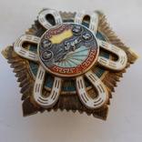 Монголия. Орден Полярной звезды, № 11 325. Тип 3, винт., фото №5