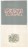 Почетная грамота Грамота за достигнутые успехи в соцсоревновании 1983 год, фото №2
