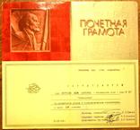 Почетная грамота Грамота за достигнутые успехи в соцсоревновании 1983 год, фото №3