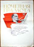 Почетная грамота Грамота за безупречную работу 1974 год, фото №2