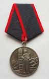Медаль За отличие в охране государственной границы. Копия, фото №2