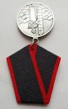 Медаль За отличие в охране государственной границы. Копия, фото №3