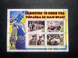 "Укфилкадра. Клубный выпуск ""14 жовтня - 70 років УПА"", фото №2"