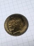 10 рублей 1897 империал копия, фото №3