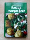"""Гайкова""""Блюда из картофеля""""., фото №2"""