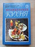 """Мильская""""Французская кухня""""., фото №2"""