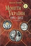 Каталог Монети України 1992-2012 - Загреба, фото №2