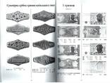 Каталог Монети України 1992-2012 - Загреба, фото №8