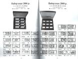 Каталог Монети України 1992-2012 - Загреба, фото №9