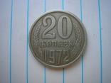 20 копеек 1972 г.,копия №2, фото №2