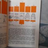 Обіди на чотири пори року 1987р., фото №4