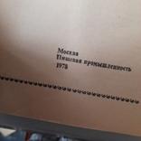 """Орлова """"Все об овощах"""" 1978р., фото №3"""