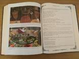 Золота енциклопедія слов'янського застілля, фото №5