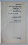 1981 Основы промышленной технологии производства продуктов животноводства, фото №5