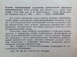 1981 Основы промышленной технологии производства продуктов животноводства, фото №6