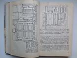 1981 Основы промышленной технологии производства продуктов животноводства, фото №8