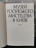 Музей Російського мистецтва а Києві, фото №4