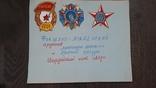 Рисунок на листе из дембельского альбома орден Фокшано-Мукденский полк связи, фото №2