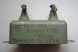 Конденсатор высоковольтный ОКБГ-МП., фото №2