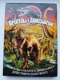 """Прогулка к динозаврам"" (1 DVD диск,2007), фото №2"