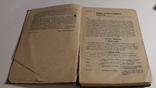 Справочник по кулинарии. 1934 г., фото №4