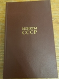 Монеты СССР А.А. Щелоков, фото №2