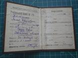 Ученический билет СССР. 1955 год. Ровно., фото №4