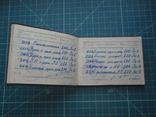 Книжка учета парашютных прыжков. 1954 год., фото №5