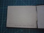 Книжка учета парашютных прыжков. 1954 год., фото №8