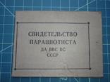 Свидетельство парашютиста ДА ВВС ВС СССР. 1953 год., фото №2