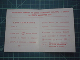 Удостоверение ГТО. Чистое., фото №3