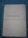 Свидетельство СССР. 1973 год. Авиамеханик., фото №3