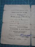 Свидетельство СССР. 1973 год. Авиамеханик., фото №2