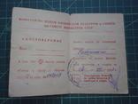 Удостоверение СССР. 1951 год. Значок ГТО., фото №3