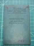 Свидетельство об окончании Аэроклуба. 1953 год., фото №2