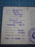 Свидетельство об окончании Аэроклуба. 1953 год., фото №4