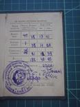 Свидетельство об окончании Аэроклуба. 1953 год., фото №5