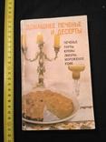 Домашнее печение и десерты 1992р., фото №2