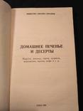 Домашнее печение и десерты 1992р., фото №7