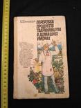 """Тимощук """"Переробка продуктів тваринництва в домашніх умовах"""" 1987р., фото №2"""