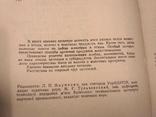 """Тимощук """"Переробка продуктів тваринництва в домашніх умовах"""" 1987р., фото №10"""